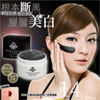 Taiwan SHILLS Black Mud Whitening Mask